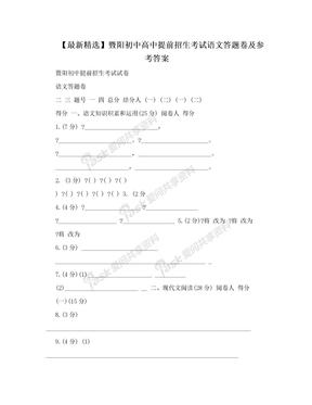 【最新精选】暨阳初中高中提前招生考试语文答题卷及参考答案