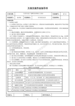 012酒店雨季施工方案交底指导书