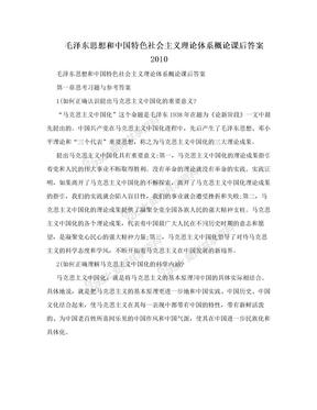 毛泽东思想和中国特色社会主义理论体系概论课后答案2010