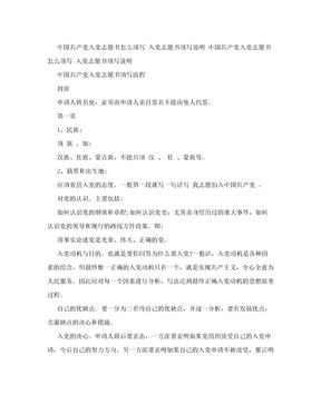 中国共产党入党志愿书怎么填写 入党志愿书填写说明