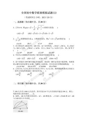 全国初中数学联赛模拟试题3