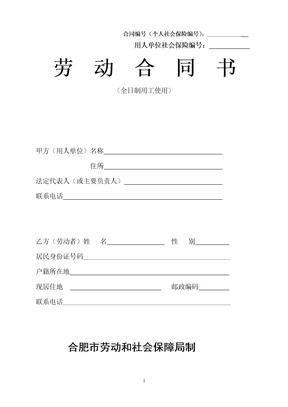 社保局劳动合同标准版本