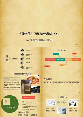 大学生创业计划书(课堂PPT)