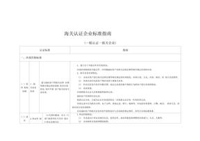 海关认证企业标准指南