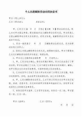 个人自愿解除劳动合同协议书.docx