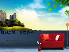 房地产之北京国美第一城商业项目招商方案 .ppt