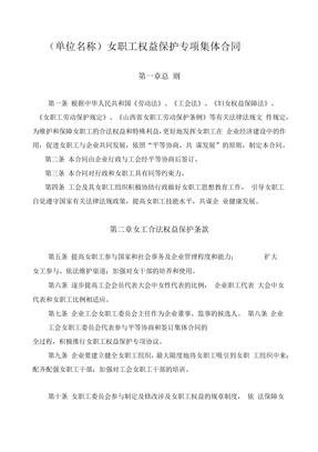 女职工权益保护专项集体合同范本(新)