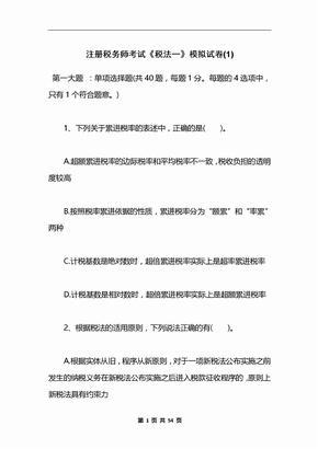 注册税务师考试《税法一》模拟试卷(1)