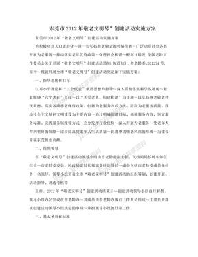 """东莞市2012年敬老文明号""""创建活动实施方案"""