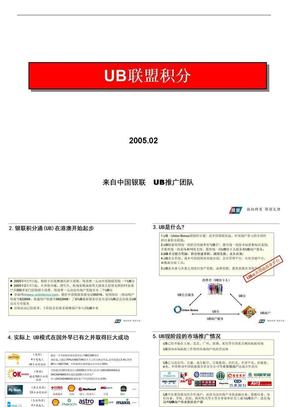 中国银联通用积分营销平台介绍(ppt 13)