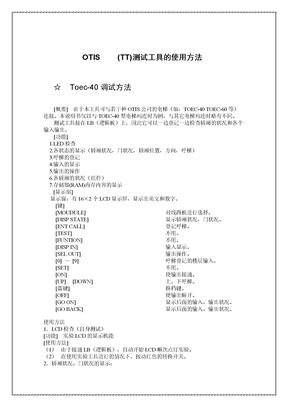 OTIS(TT)服务器调试学习资料