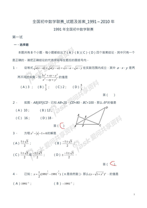 全国初中数学联赛_试题及答案_1991~2010年