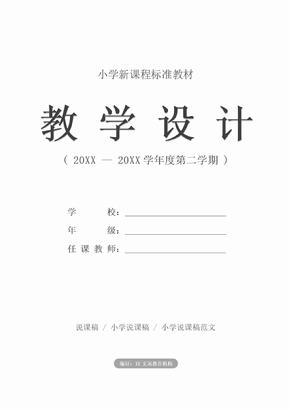小学:火烧云说课稿(教案)