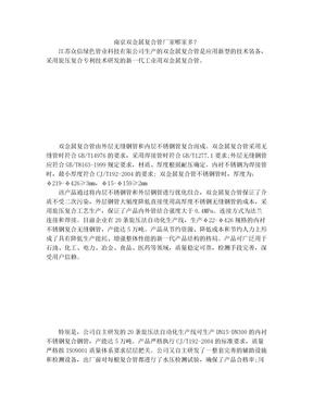 南京双金属复合管-厂家哪家多?