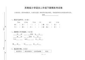 苏教版小学二年级下册语文期末考试卷