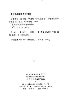 清末教案+第3册
