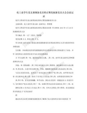 化工系学生党支部预备党员转正暨发展新党员大会会议记录