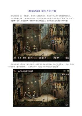 游戏《机械迷城》之图文攻略