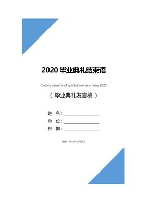 2020毕业典礼结束语