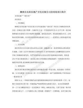 柳林县东阳房地产开发有限公司清河苑项目简介