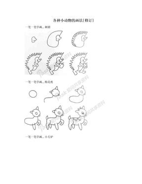 各种小动物的画法[修订]