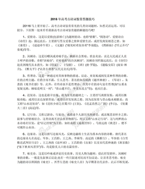 2016年高考古诗词鉴赏答题技巧
