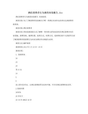 酒店消费者行为调查问卷报告.doc