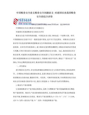 中国粮食安全论文粮食安全问题论文-对建国以来我国粮食安全的综合评价