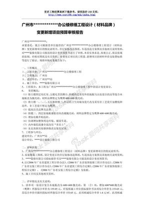 广州市办公楼修缮工程设计(材料品牌)结算审核报告范本