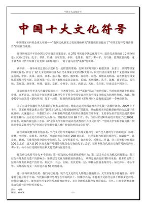 中国十大文化符号