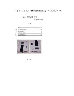 [指南]三星单片机烧录器编程器ssp100 应用说明v2
