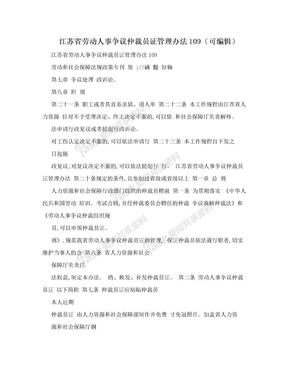 江苏省劳动人事争议仲裁员证管理办法109(可编辑)