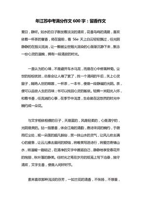 江苏中考满分作文600字:留香作文