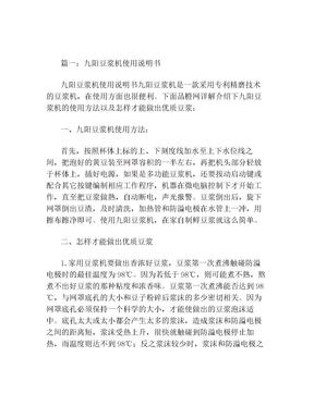 九阳豆浆机使用说明书(共3篇)(1)