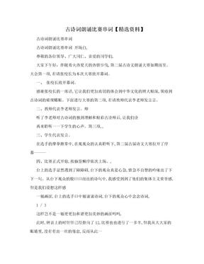 古诗词朗诵比赛串词【精选资料】