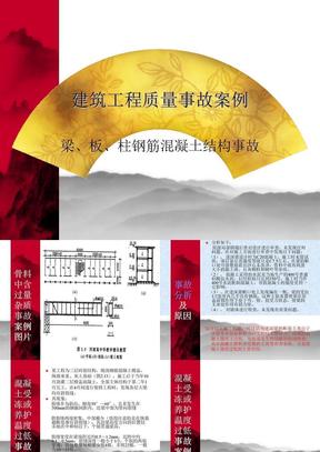 建筑工程质量事故案例建筑工程质量事故案例