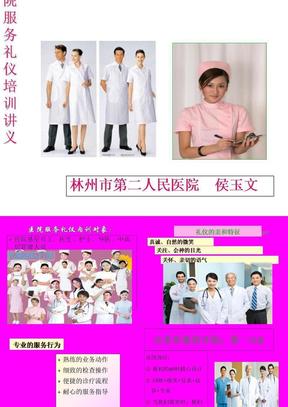医院服务礼仪培训讲义ppt课件