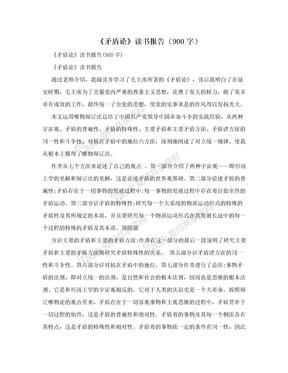 《矛盾论》读书报告(900字)