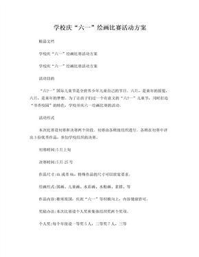 """学校庆""""六一""""绘画比赛活动方案"""
