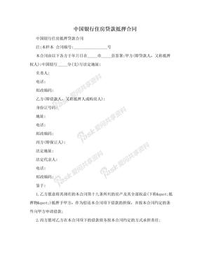 中国银行住房贷款抵押合同