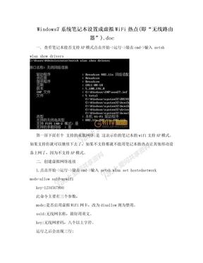"Windows7系统笔记本设置成虚拟WiFi热点(即""无线路由器"").doc"