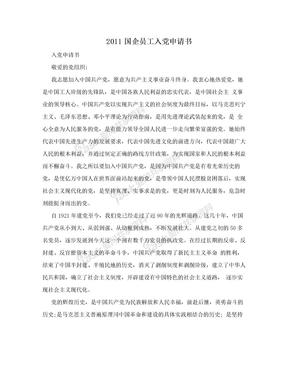 2011国企员工入党申请书
