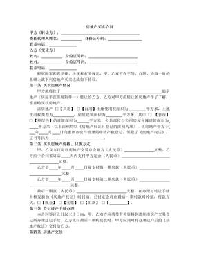 惠州市房地产买卖合同