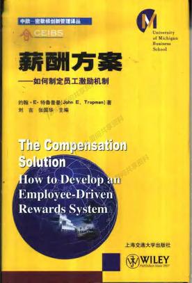[薪酬方案;如何制定员工激励机制].(英)特鲁普曼.扫描版