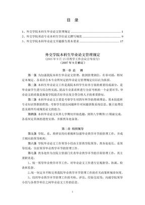 文献引用标准格式规范