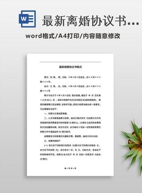 最新离婚协议书格式