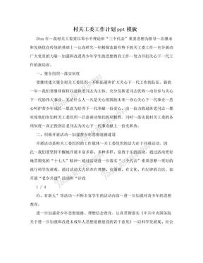 村关工委工作计划ppt模板