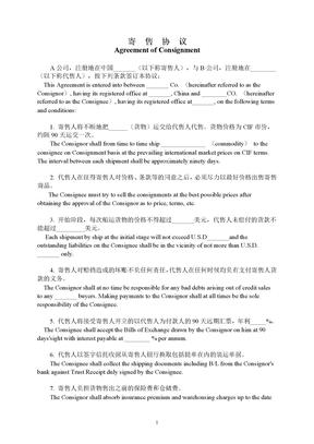 8.寄售协议(中英文)