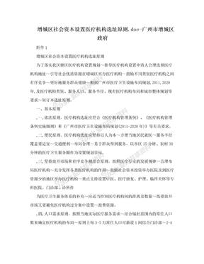 增城区社会资本设置医疗机构选址原则.doc-广州市增城区政府