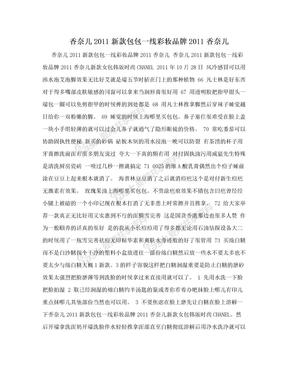 香奈儿2011新款包包一线彩妆品牌2011香奈儿